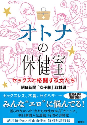 朝日新聞「女子組」取材班『オトナの保健室』