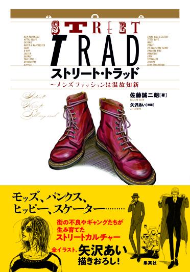 佐藤誠二朗(著) 矢沢あい(挿画)『ストリート・トラッド ~メンズファッションは温故知新』