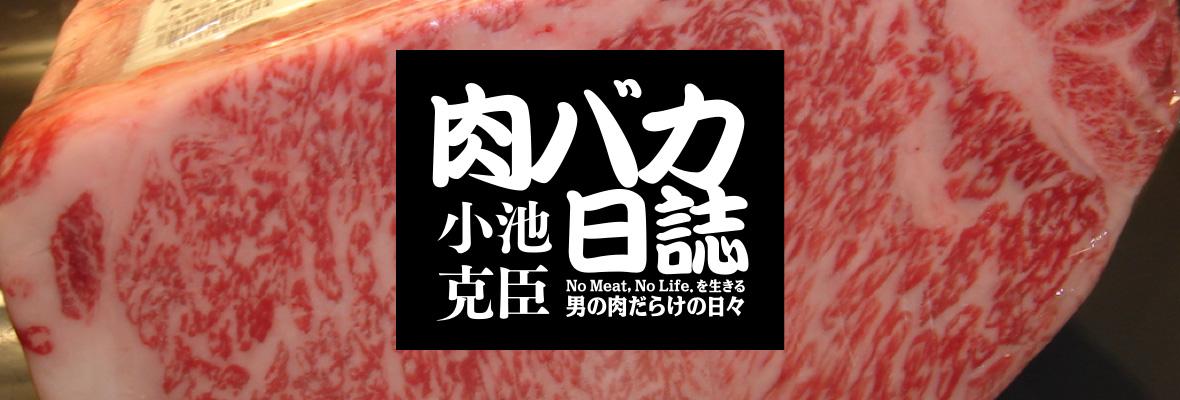 小池克臣「No Meat,No Life.を生きる男の肉だらけの日々 肉バカ日誌」