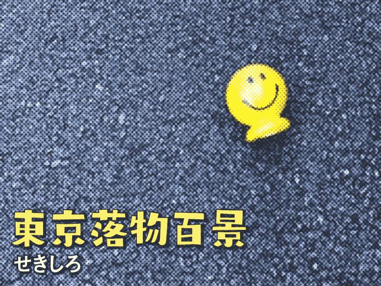せきしろ「東京落物百景」