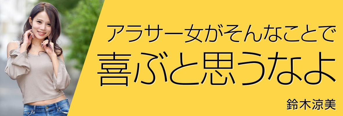 鈴木涼美「アラサー女がそんなことで喜ぶと思うなよ」