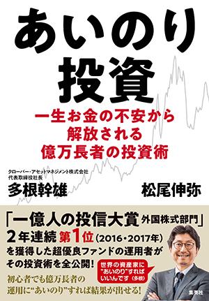 多根幹雄・松尾伸弥『あいのり投資 一生お金の不安から解放される億万長者の投資術』