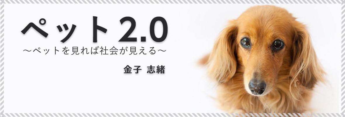 「ペット2.0~ペットを見れば社会が見える~」