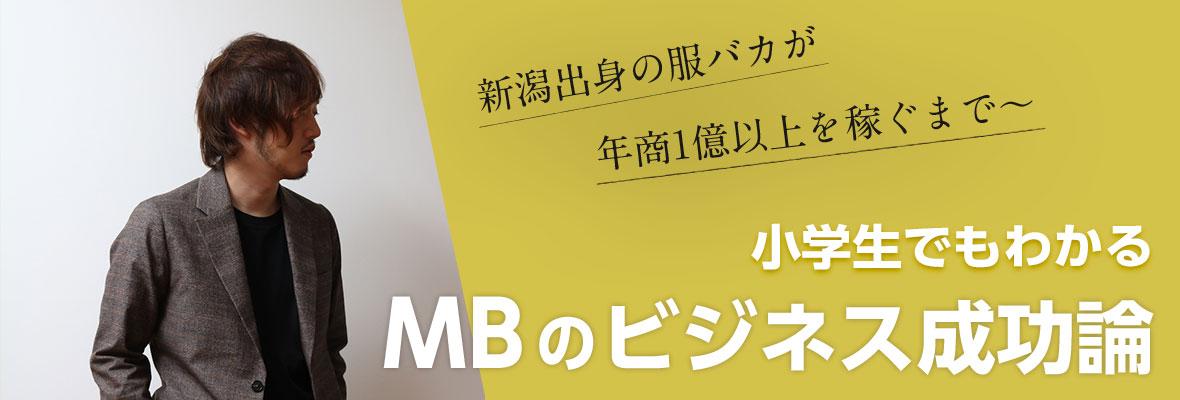 MB「新潟出身の服バカが年商1億以上を稼ぐまで~ 小学生でもわかるMBのビジネス成功論」