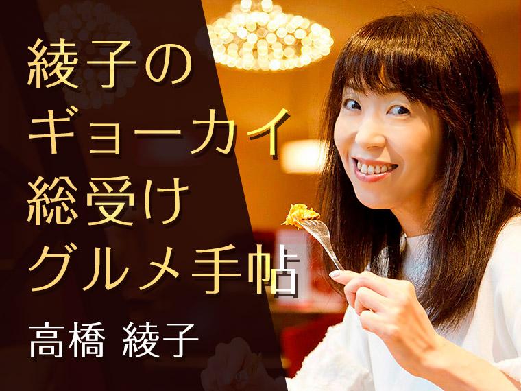 高橋綾子「綾子のギョーカイ総受けグルメ手帖」