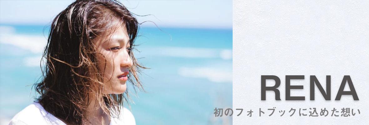 女子格闘家RENA、初のフォトブックで「両親の離婚」から「引きこもり」など知られざる過去を語る!