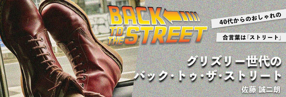 佐藤誠二朗「グリズリー世代のバック・トゥ・ザ・ストリート」