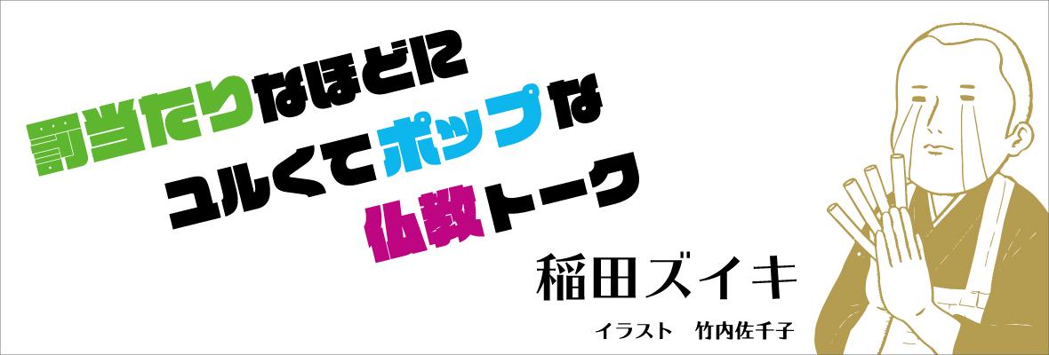 稲田ズイキ「罰当たりなほどにユルくてポップな仏教トーク」