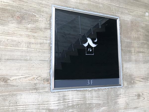 店名の由来は恵比寿駅から坂を上がること。確かに忘れない