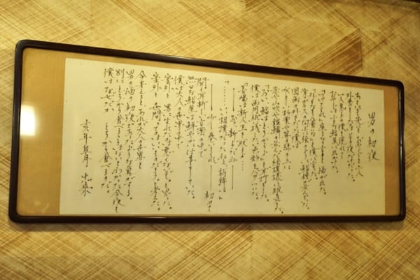 座敷の壁に飾られているのは、伊集院静さんのペンネームが決まる前につくられた本人の直筆作品「男の初夜」