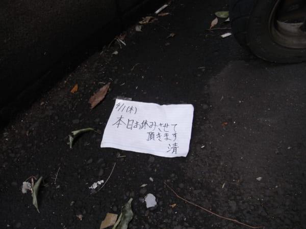 都内の路上にて発見したメモの落とし物、その1。清さん、このままじゃ無断欠勤になっちゃいますよ!(写真/ダーシマ)