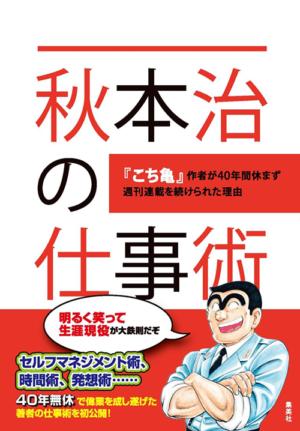 『秋本治の仕事術』★書影クリックで書籍詳細ページへ!