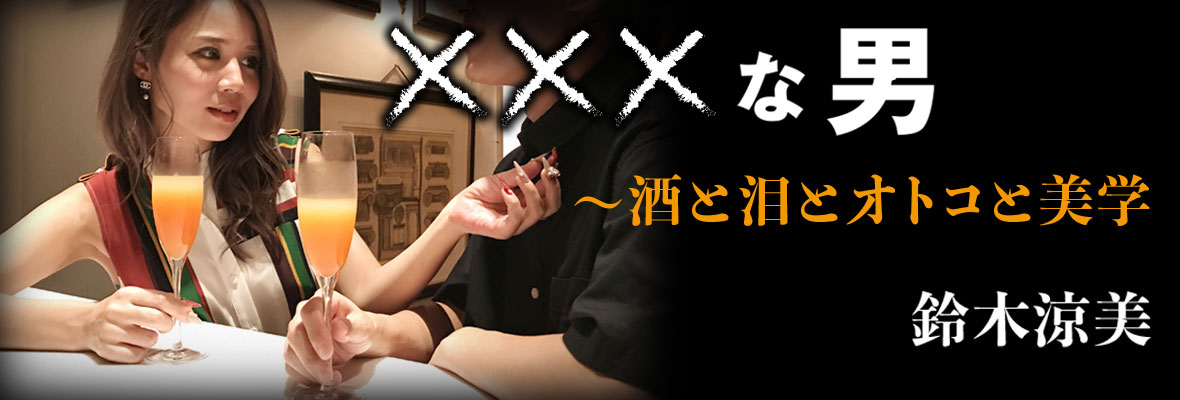 鈴木涼美「×××な男~酒と泪とオトコと美学」