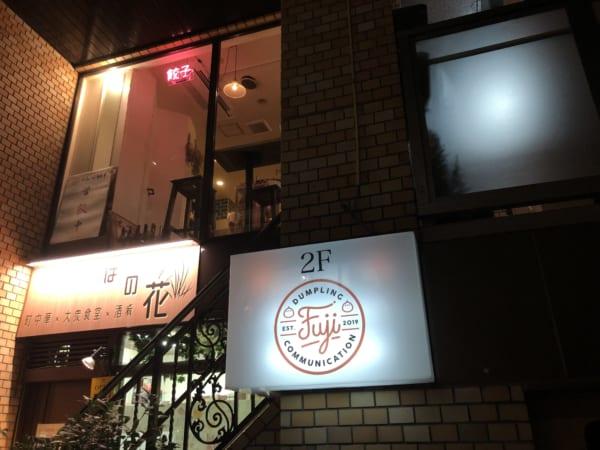 1階も中国料理屋さんなのでうっかり間違える人もいるそうです