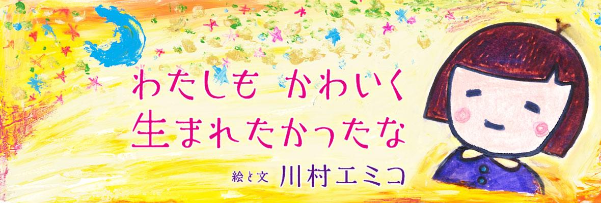 川村エミコ「わたしもかわいく生まれたかったな」
