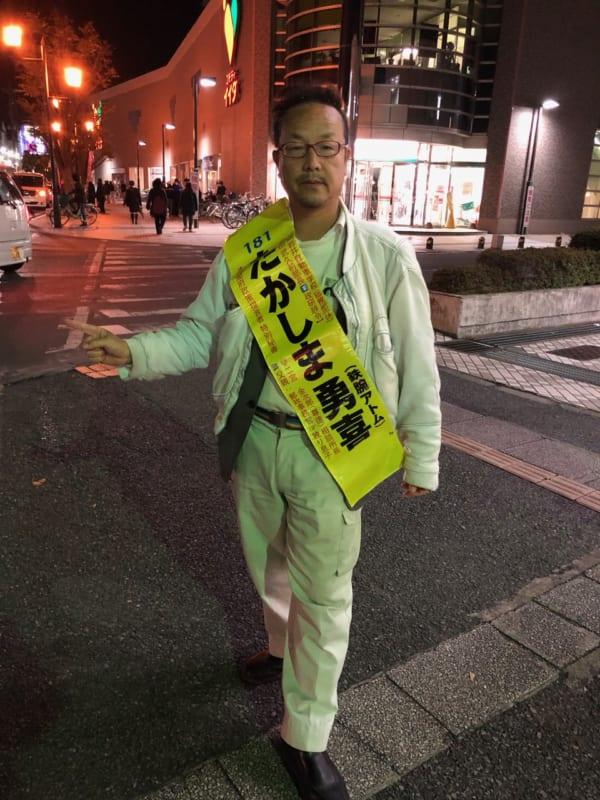 「私が狙うのは無投票当選!」と豪語して選挙に出る候補者、高嶋勇喜(てつわんあとむ)氏。(撮影/畠山理仁)
