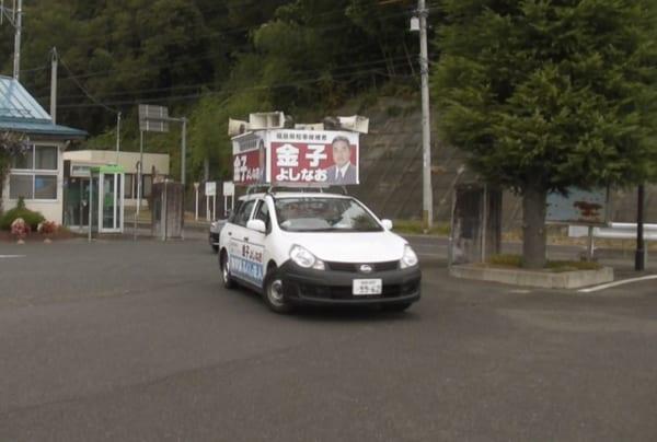 車上運動員などの日額報酬は法律で「1万5千円以内」と決まっている。(撮影/畠山理仁)