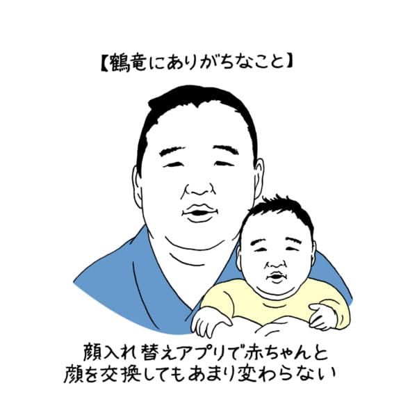 赤ちゃんの顔の7つの条件をすべて満たす鶴竜、まさにベビーフェイスの横綱