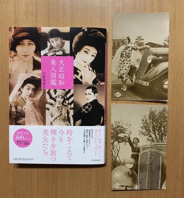 小針さんの近著『大正昭和美人図鑑』(河出書房新社)。右のプロマイドなど車と女性の関係を伝える貴重な写真はもちろん、同時代を彩った美女たちが満載!