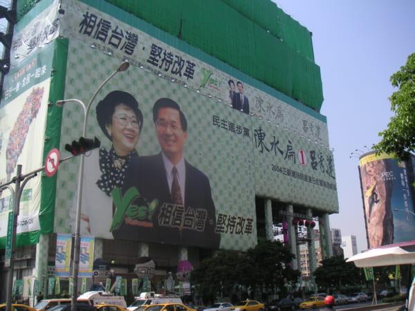 台湾。とにかくデカい選挙事務所!(撮影/畠山理仁)