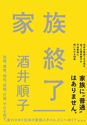 酒井順子著『家族終了』(3月26日発売 本体1,400円+税/集英社)