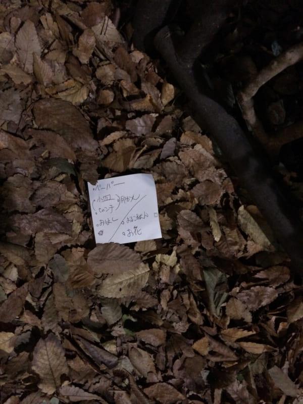 前回紹介した、都内の路上で発見した「買い物メモ」がこちら!(写真/ダーシマ)
