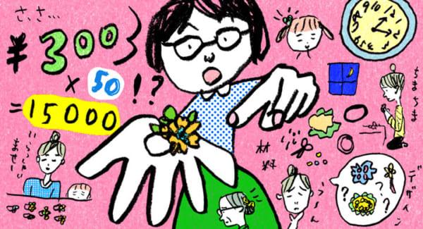 田村麻美「ブスとお金」第3水曜21時更新中