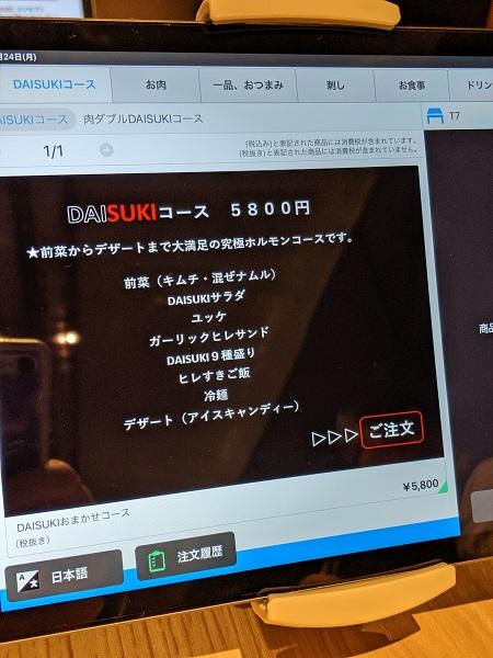タブレットでは迷わず「DAISUKIコース」をタッチすべし