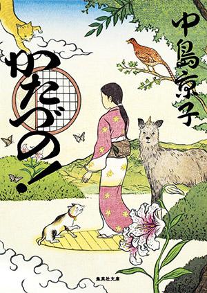 中島京子著『かたづの!』(集英社文庫)