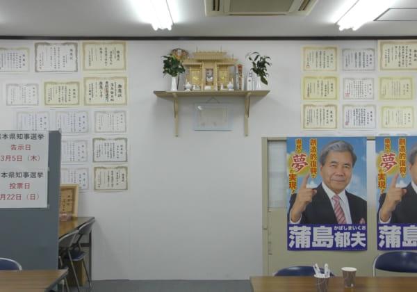 蒲島氏の選挙事務所内。通常と違い客がいない。(撮影/畠山理仁)