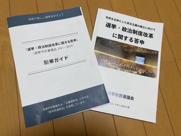 「選挙市民審議会」が発表した2019年12月31日付の第二期答申資料。(撮影/畠山理仁)