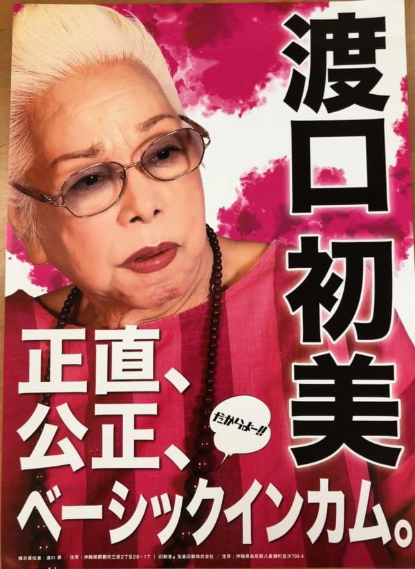 2018年の沖縄県知事選挙。渡口初美候補の選挙ポスターには政策がズバリ!(撮影/畠山理仁)