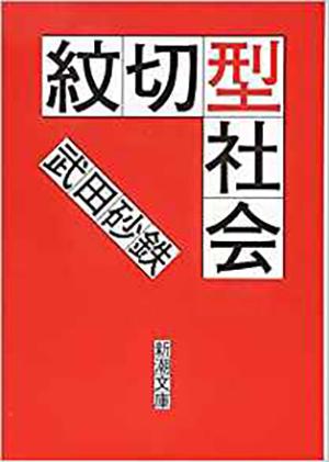 武田砂鉄著『紋切型社会』(新潮文庫)