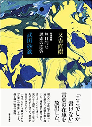 武田砂鉄・又吉直樹共著『往復書簡 無目的な思索の応答』(又吉直樹と共著・朝日出版社)