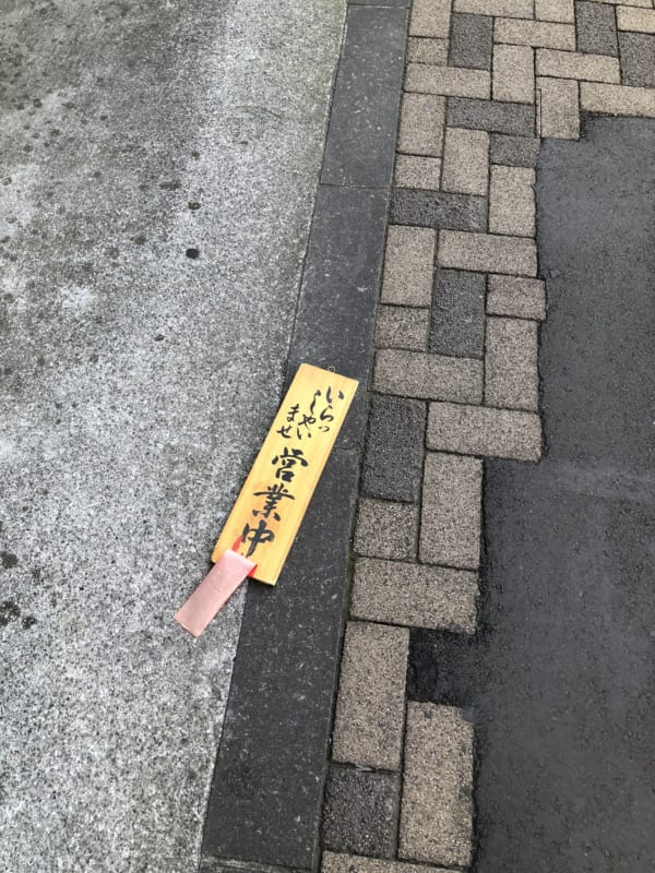 都内の路上で発見した、一見なんのへんてつもない営業中の看板。(写真/ダーシマ)