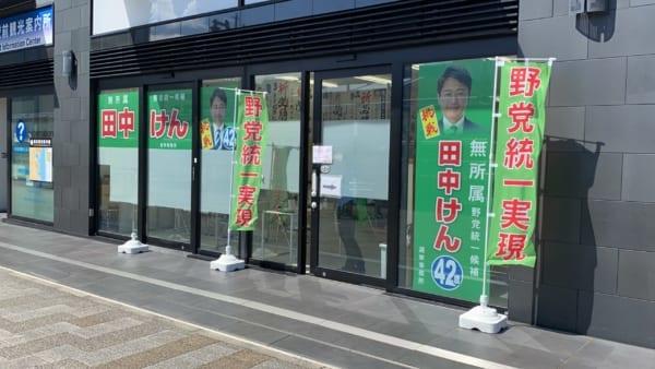 野党統一候補の田中けん候補(42才)の事務所。選挙中は人が少なかったため中に入れたが、開票日に報道陣は中に入れなかった。(撮影/畠山理仁)