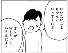 野原広子「妻が口をきいてくれません」夫婦の行方やいかに!?  3月の人気コミックTOP5