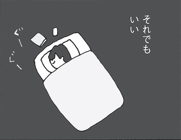 野原広子「妻が口をきいてくれません」隔週日曜21時更新中