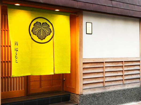 初夏の色になった暖簾には家紋と橋本さんのお母さまの直筆の屋号が