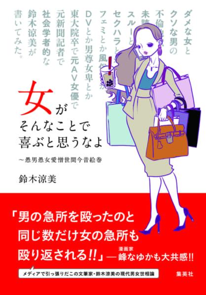 鈴木涼美『女がそんなことで喜ぶと思うなよ ~愚男愚女愛憎世間今昔絵巻』