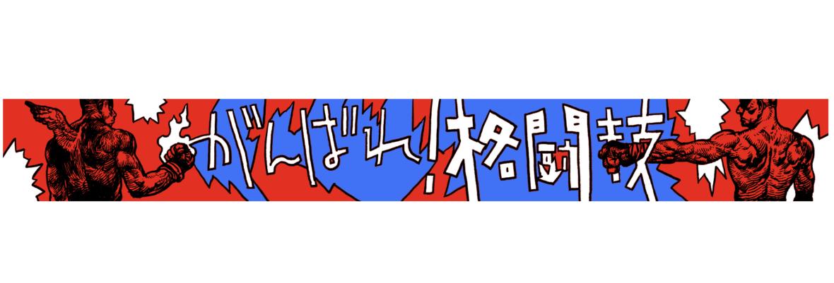 皆がコロナと闘う今、夢枕獏から届いた緊急メッセージ2〜【がんばれ格闘技 そして小さな発見 「ささやかながら文芸に力あり」】