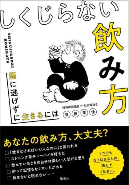 斉藤章佳著 『しくじらない飲み方 酒に逃げずに生きるには』(集英社) 1300円+税