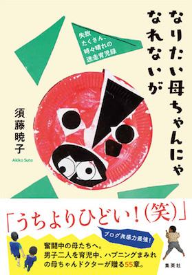 須藤暁子『なりたい母ちゃんにゃなれないが 失敗たくさん、時々晴れの迷走育児録』