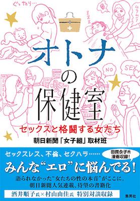 朝日新聞「女子組」取材班『オトナの保健室 セックスと格闘する女たち』
