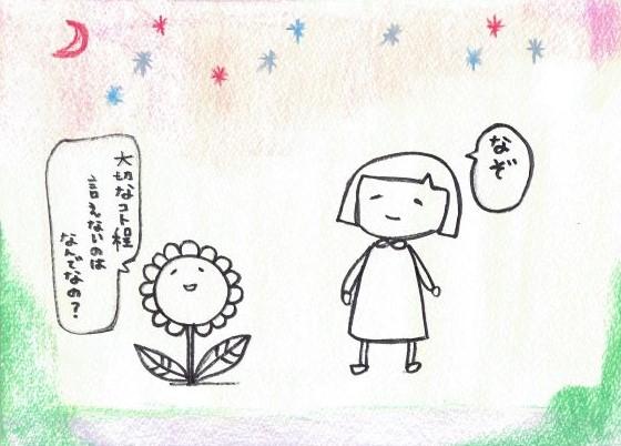 初のエッセイ集では川村さん自ら挿絵も担当している。(イラスト/川村エミコ)