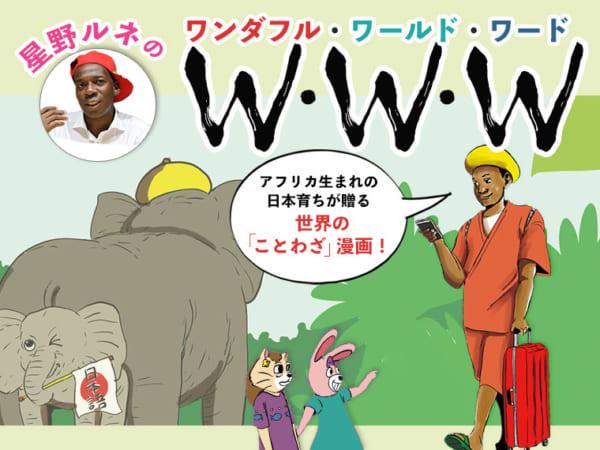 「よみタイ」で2020年5月まで連載された「星野ルネのW・W・W(ワンダフル・ワールド・ワード)」。単行本が好評発売中!