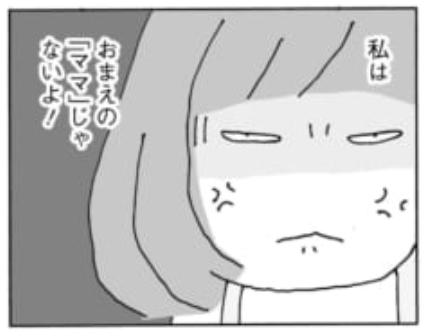積もりに積もった怒りのマグマが炸裂(野原広子「妻が口をきいてくれません」より)。