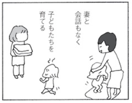 子どもたちは元気に育っているものの……(野原広子「妻が口をきいてくれません」より)。