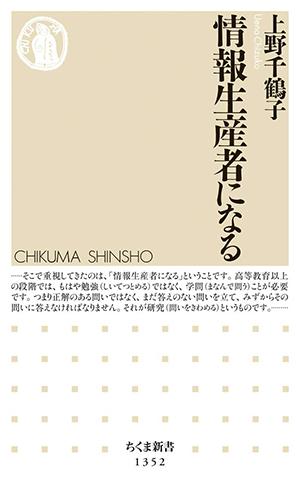 上野千鶴子著『情報生産者になる』(ちくま新書)