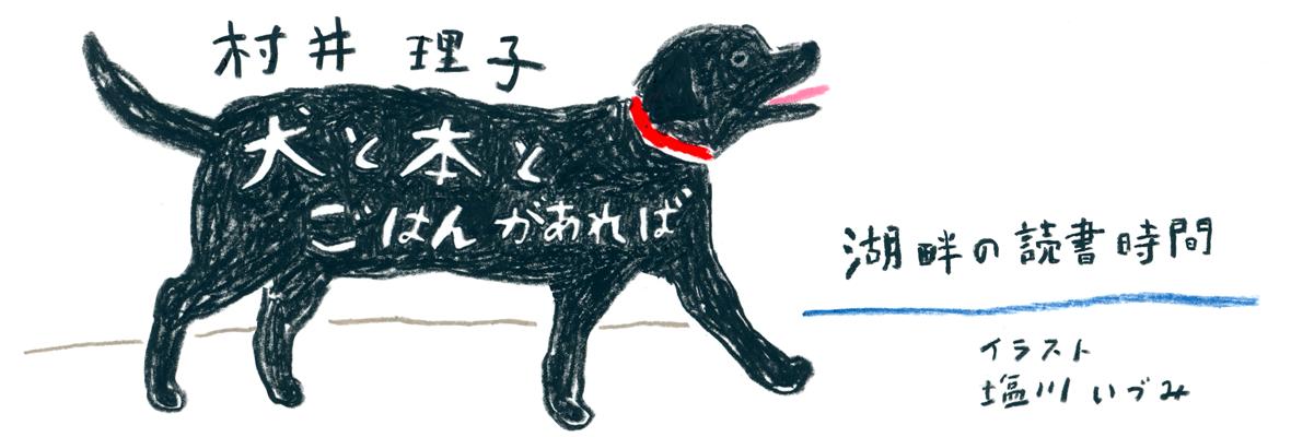 村井理子「犬と本とごはんがあれば 湖畔の読書時間」